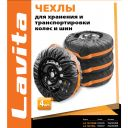 Lavita Защитные чехлы для хранения колес LA 140105L R15-R17 (Комплект 4 шт.)