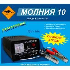 Kenguru «Молния 10» зарядное устройство для АКБ (Трансформаторное)
