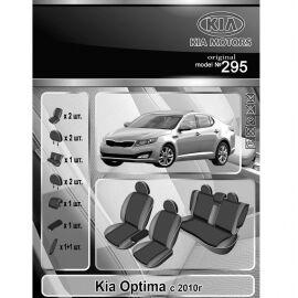 EMC-Elegant Antara Чехлы в салон модельные для KIA Optima III '10-15 (комплект)