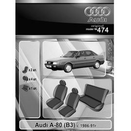 EMC-Elegant Antara Чехлы в салон модельные для Audi 80 (B3) '86-91 (комплект)