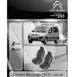 EMC-Elegant Antara Чехлы в салон модельные для Citroen Berlingo I '96-09 [1+1] (комплект)