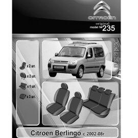 EMC-Elegant Antara Чехлы в салон модельные для Citroen Berlingo I '96-09 (комплект)