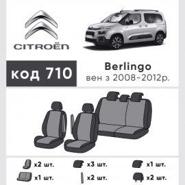 EMC-Elegant Antara Чехлы в салон модельные для Citroen Berlingo II '08-18 [пласт. airbag] (комплект)