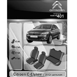 EMC-Elegant Antara Чехлы в салон модельные для Citroen C-Elysee II '12- [цельный] (комплект)