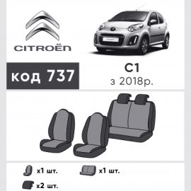 EMC-Elegant Antara Чехлы в салон модельные для Citroen C1 II '14- (комплект)