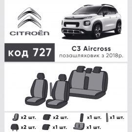EMC-Elegant Antara Чехлы в салон модельные для Citroen C3 Aircross II '17- (комплект)