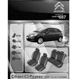 EMC-Elegant Antara Чехлы в салон модельные для Citroen C3 Picasso '09-17 [столики] (комплект)