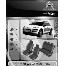EMC-Elegant Antara Чехлы в салон модельные для Citroen C4 Cactus '14- [цельный] (комплект)