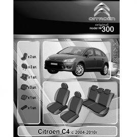 EMC-Elegant Antara Чехлы в салон модельные для Citroen C4 I '04-10 (комплект)
