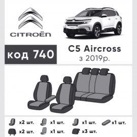 EMC-Elegant Antara Чехлы в салон модельные для Citroen C5 Aircross '17- (комплект)