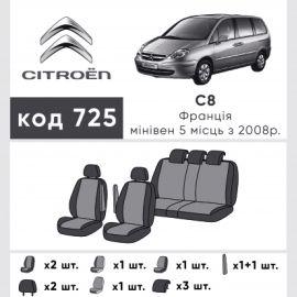 EMC-Elegant Antara Чехлы в салон модельные для Citroen C8 '08- [5 мест/Франция] (комплект)