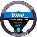 Vitol Оплетка на руль (каркасная) JU 080204GY, размер S, Кожзам Черный с серыми вставками