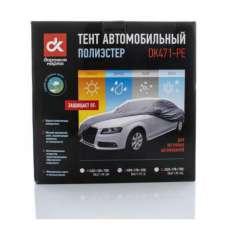 DK471-PE Тент для автомобиля