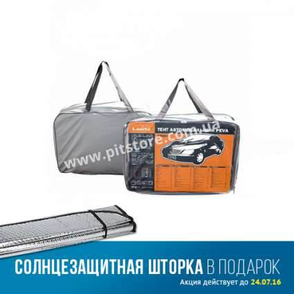 LAVITA LA 140103/BAG Тент для автомобиля с подкладкой