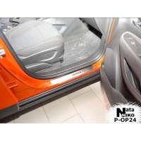 NataNiko Накладки на пороги для Opel Mokka '12-16 (Premium к-кт 4 шт.)