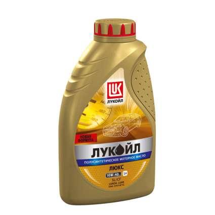 LUKOIL Luxe 10W-40 SL/CF полусинтетическое моторное масло