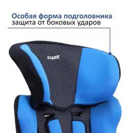 Siger Детское автокресло Космо группа 1-2-3 (Синий)